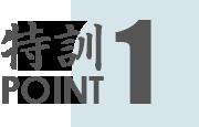 特訓 POINT.1