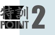 特訓 POINT.2