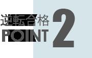 逆転合格 POINT.2