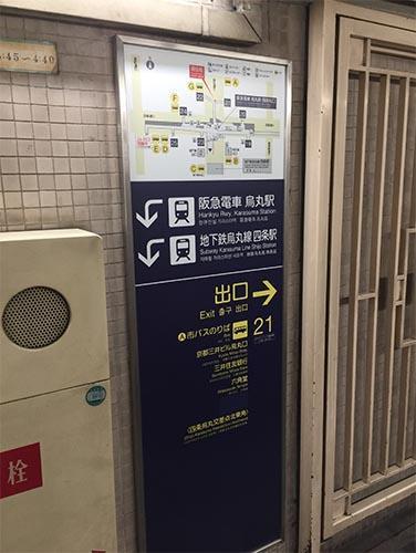 武田塾京都校のへのアクセスその1_2