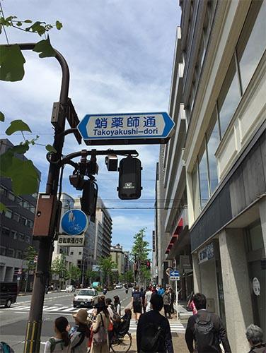 武田塾京都校のへのアクセスその3
