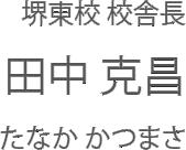 武田塾堺東校校舎長