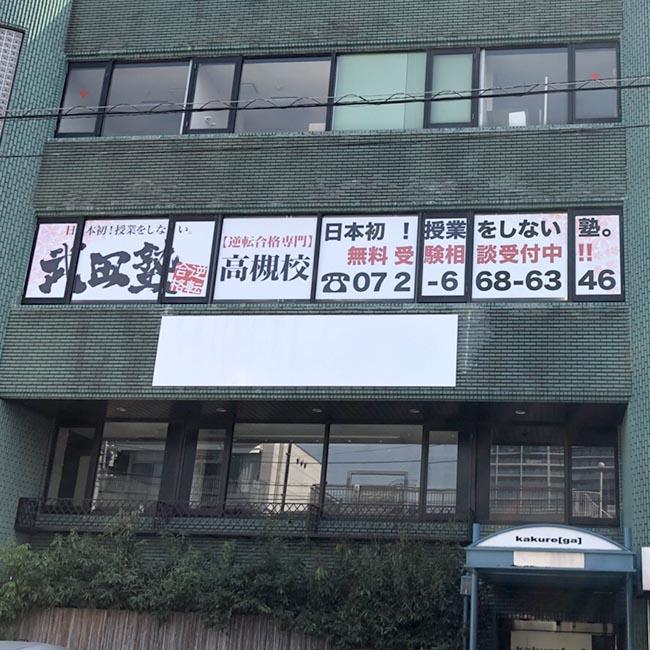 武田塾高槻校校舎