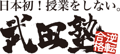 日本初!授業をしない。武田塾(大阪・京都・兵庫エリア)