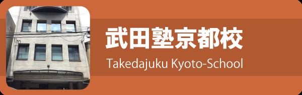 武田塾京都校