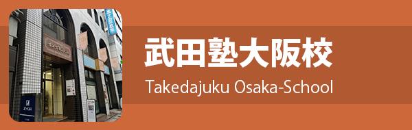 武田塾大阪校