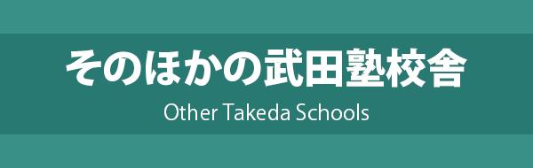 そのほかの武田塾校舎