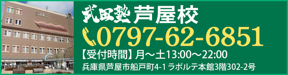 武田塾芦屋校_TEL.0797-62-6851
