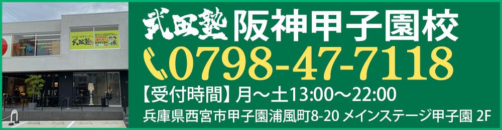 阪神甲子園校_TEL.0798-47-7118