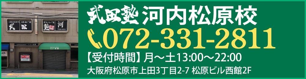 河内松原校_TEL.072-331-2811