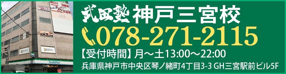武田塾神戸三宮校_TEL.078-271-2115