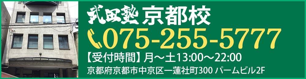 武田塾京都校_TEL.075-255-5777