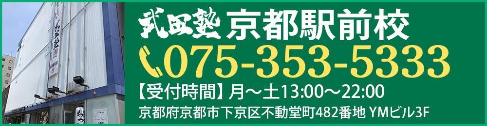 京都駅前校_TEL.075-353-5333