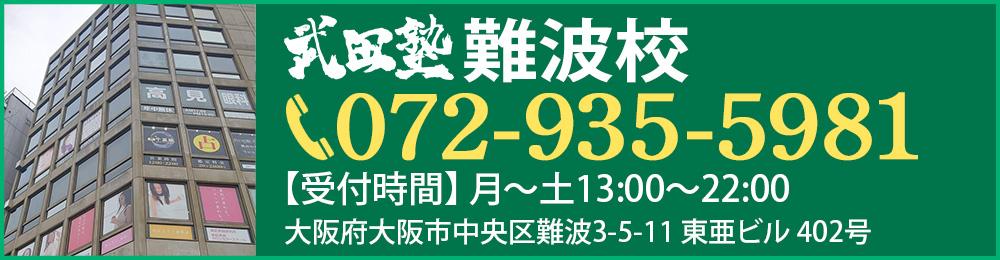 武田塾難波校_TEL.072-935-5981