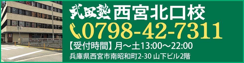 武田塾西宮北口校_TEL.0798-42-7311