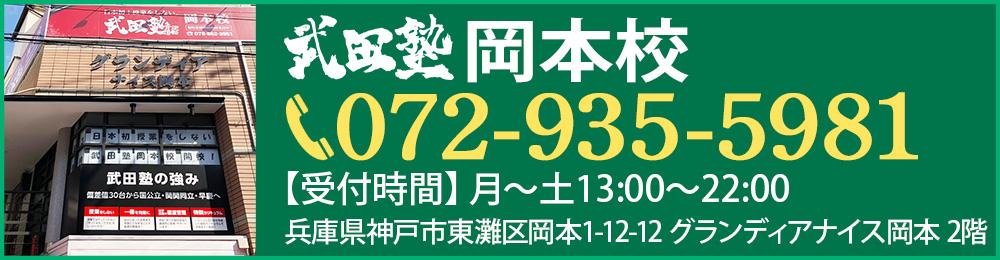 武田塾岡本校_TEL.072-935-5981