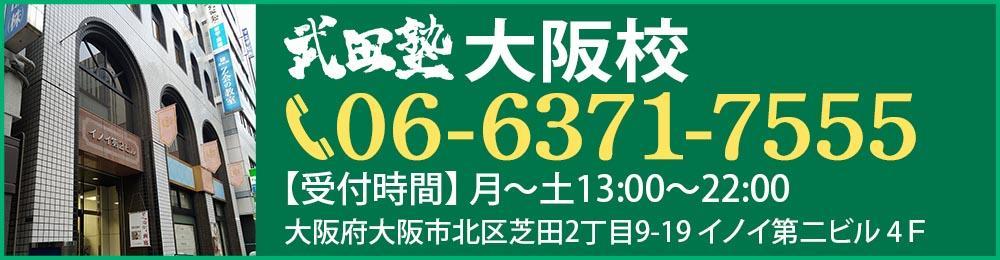 武田塾大阪校_TEL.06-6371-7555
