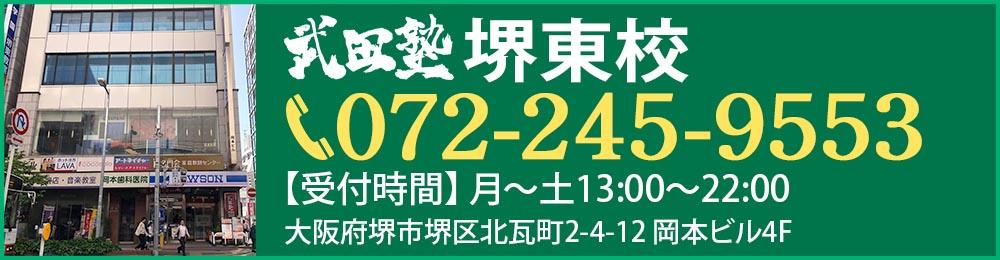 武田塾堺東校_TEL.072-245-9553