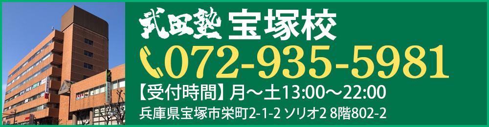 武田塾宝塚校_TEL.072-935-5981