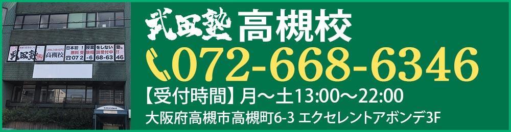 武田塾高槻校_TEL.072-668-6346