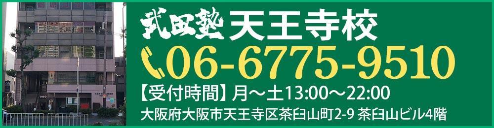 武田塾天王寺校_TEL.06-6775-9510