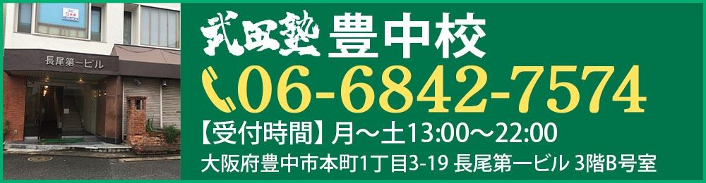 武田塾豊中校_TEL.06-6842-7574