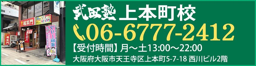 武田塾上本町校_TEL.06-6777-2412