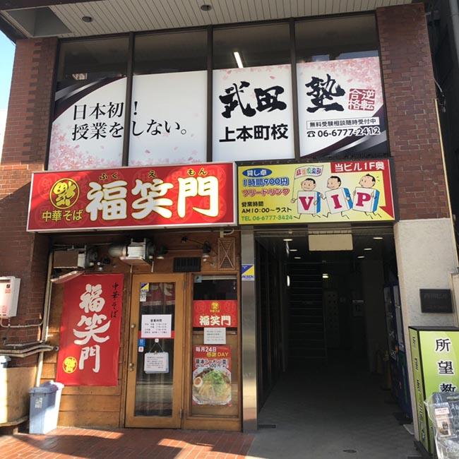 武田塾上本町校校舎