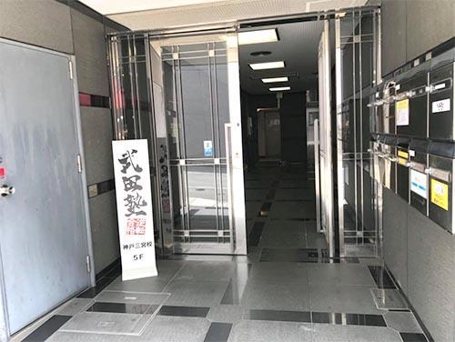 武田塾神戸三宮校のへのアクセスその4