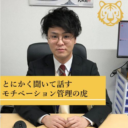 武田塾岡本校校舎長