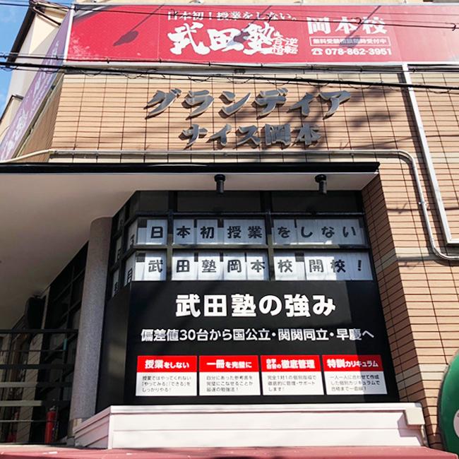 武田塾岡本校校舎