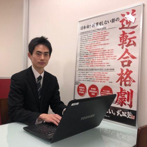 武田塾宝塚校校舎長